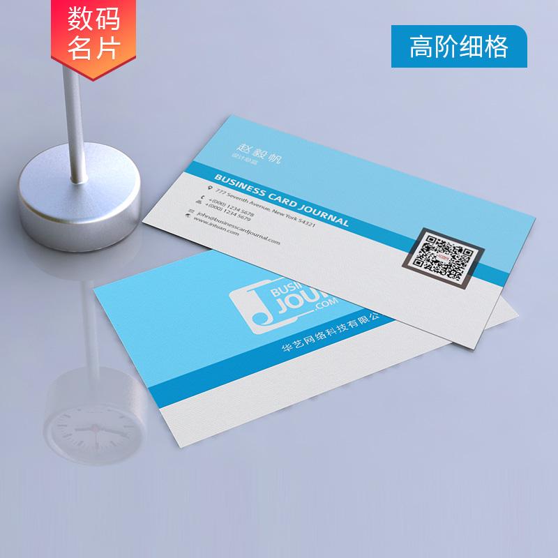 数码名片印刷_高阶细格